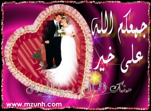 مبروك زواج عاشقة لأحلامي 1737_73779_1150045094