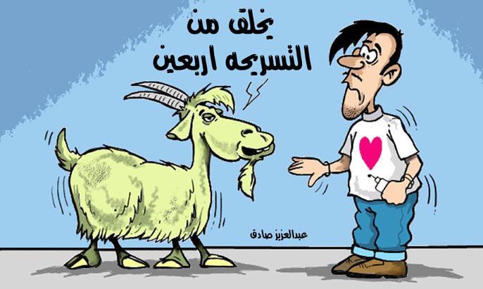 كاريكاتورية وهي منقولة من صحف مختلفة ، ومن له تعليق 32_46_1062313303