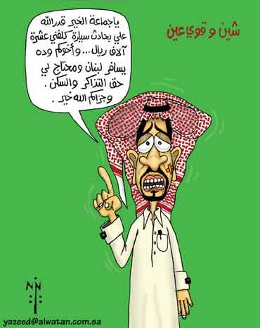 كاريكاتورية وهي منقولة من صحف مختلفة ، ومن له تعليق 32_46_1066492206