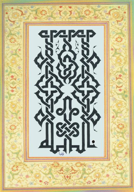 نماذج الخطوط العربية شرحا وصورة  40_182215_1261674717