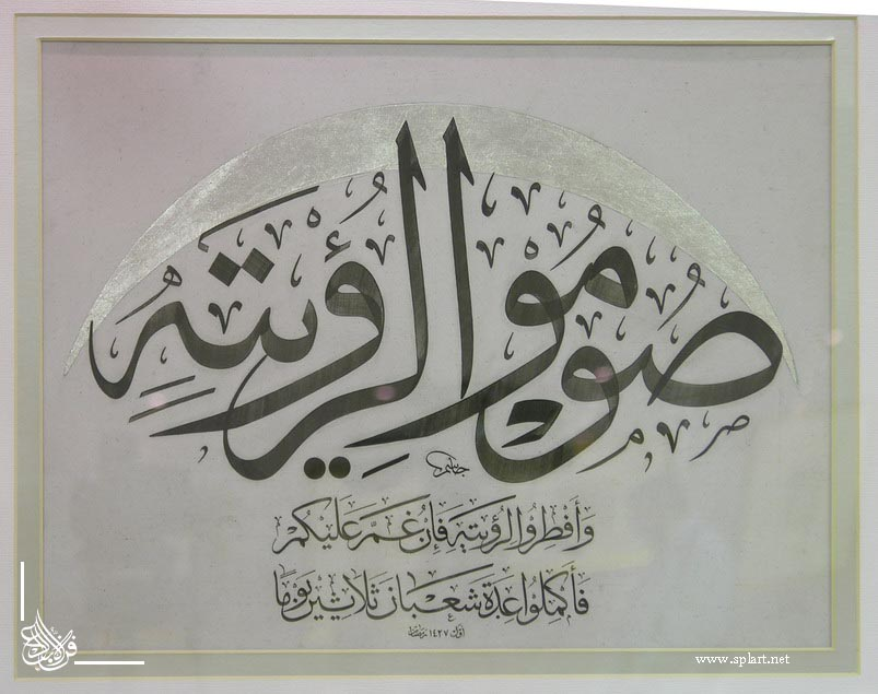 نماذج الخطوط العربية شرحا وصورة  40_182215_1261674757