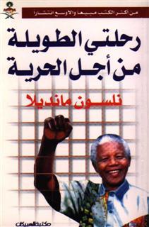 تحميل كتاب رحلتي الطويلة من اجل الحرية  نيلسون مانديلا 8935