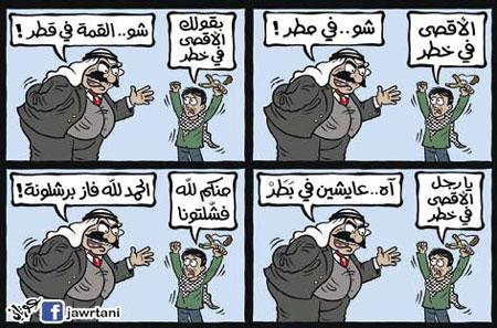 كاريكاتير اليوم - صفحة 4 File-attachs-20762-100-80