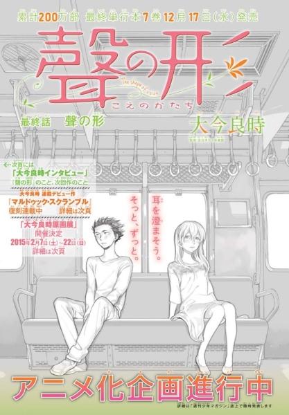 [NEWS] Koe no Katashi / A Silent Voice adapté en anime ~ A-silent-voice-anime-annonce