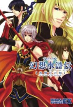 Les Licences Manga/Anime en France - Page 5 SuikodenV_spinoff_news_oct2010