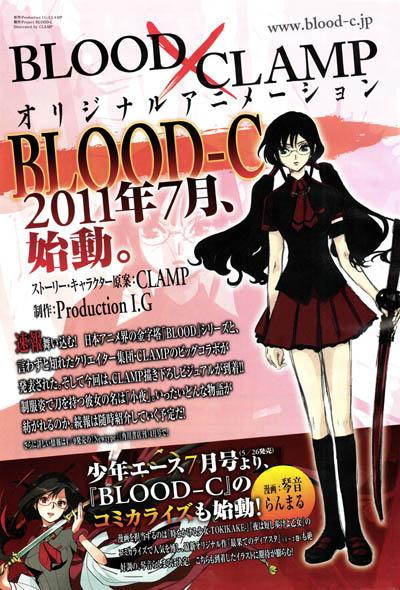 [Animé & Manga] Blood+ News-bloodclamp