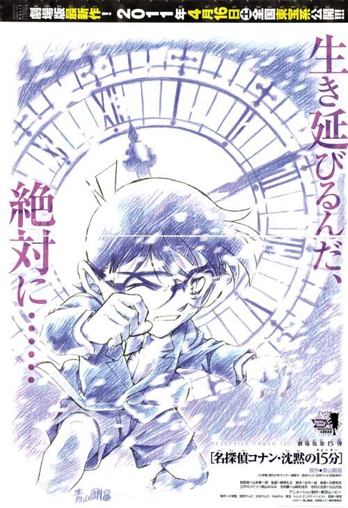 Le plus célèbre Detective du Japon est de retour pour un 15eme film ! Preview-conan15emefilm
