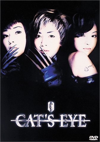 [J-Movie] Cat's Eye Cats-eye-drama-film-2-fiche