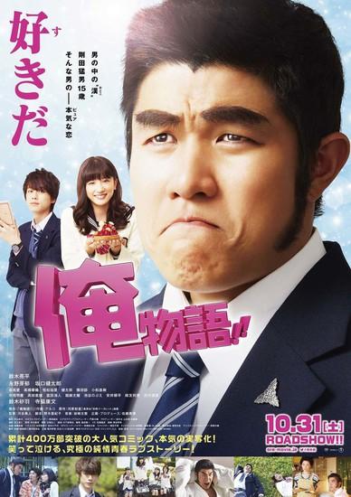 [MANGA/ANIME] Mon Histoire (Ore Monogatari !!) - Page 2 Ore-monogatari-drama-film-affiche