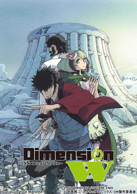 [Anime] Que regardez-vous en ce moment ? - Page 8 Dimension-w-tv