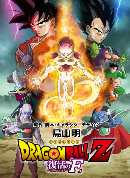[NEWS] Dragon Ball Z ~ Fukkatsu no F au Grand-Rex ~ Dragon-ball-Z-fukkatsu-no-f-affiche-anime-import