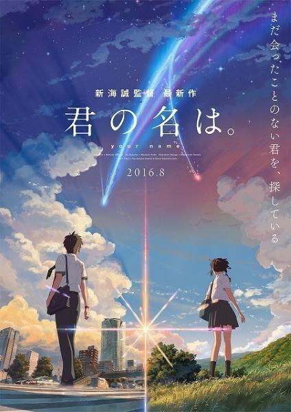 [FILM] Your Name. -  [kimi no nawa] - Page 2 Kimi-no-na-wa-anime-visuel