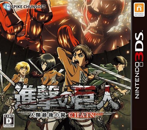 [ News ] Jeux vidéos - nouveautés - Page 3 Shingeki-no-kyojin-jinrui-chain-3ds-jp