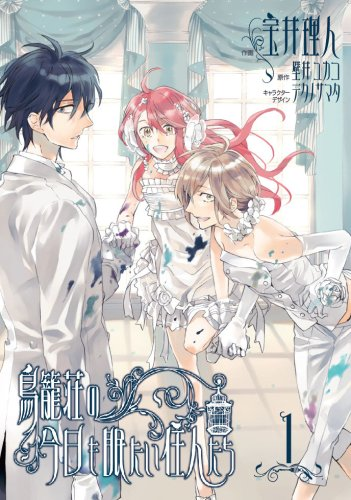 "[Editeur] Un nouvel éditeur francophone de manga : ""Ototo"" ! Torikagosho-no-Kyou-mo-Nemutai-Juunintachi-1-taifu"