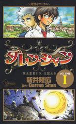 Les Licences Manga/Anime en France - Page 3 Darren-shan-jp-01