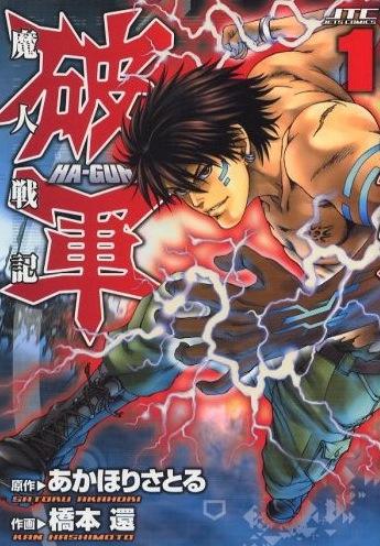 Les Licences Manga/Anime en France - Page 3 Ha-gun-jp-1