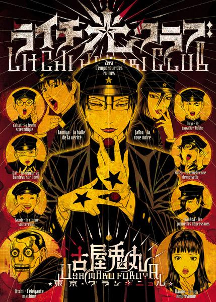 Avis sur les dernière sortie BD - Manga - comics - Page 3 Litchi-hikari-club-imho