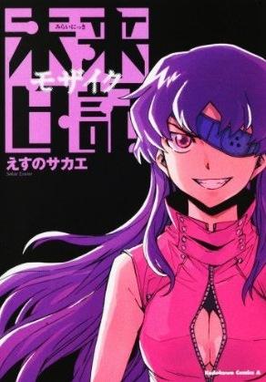 [MANGA] Des nouveaux mangas de Sakae Esuno pour les francophones Mirai-nikki-mosaic-kadokawa
