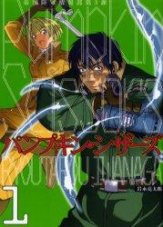 Les Licences Manga/Anime en France - Page 3 Pumpkin_scissors_vo_1
