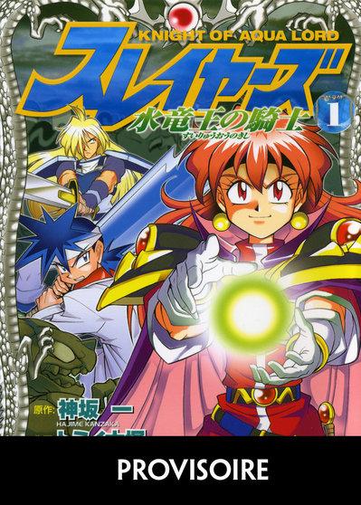 [Topic unique] Manga/Anime - Page 11 Slayers_aqua_lord_temp