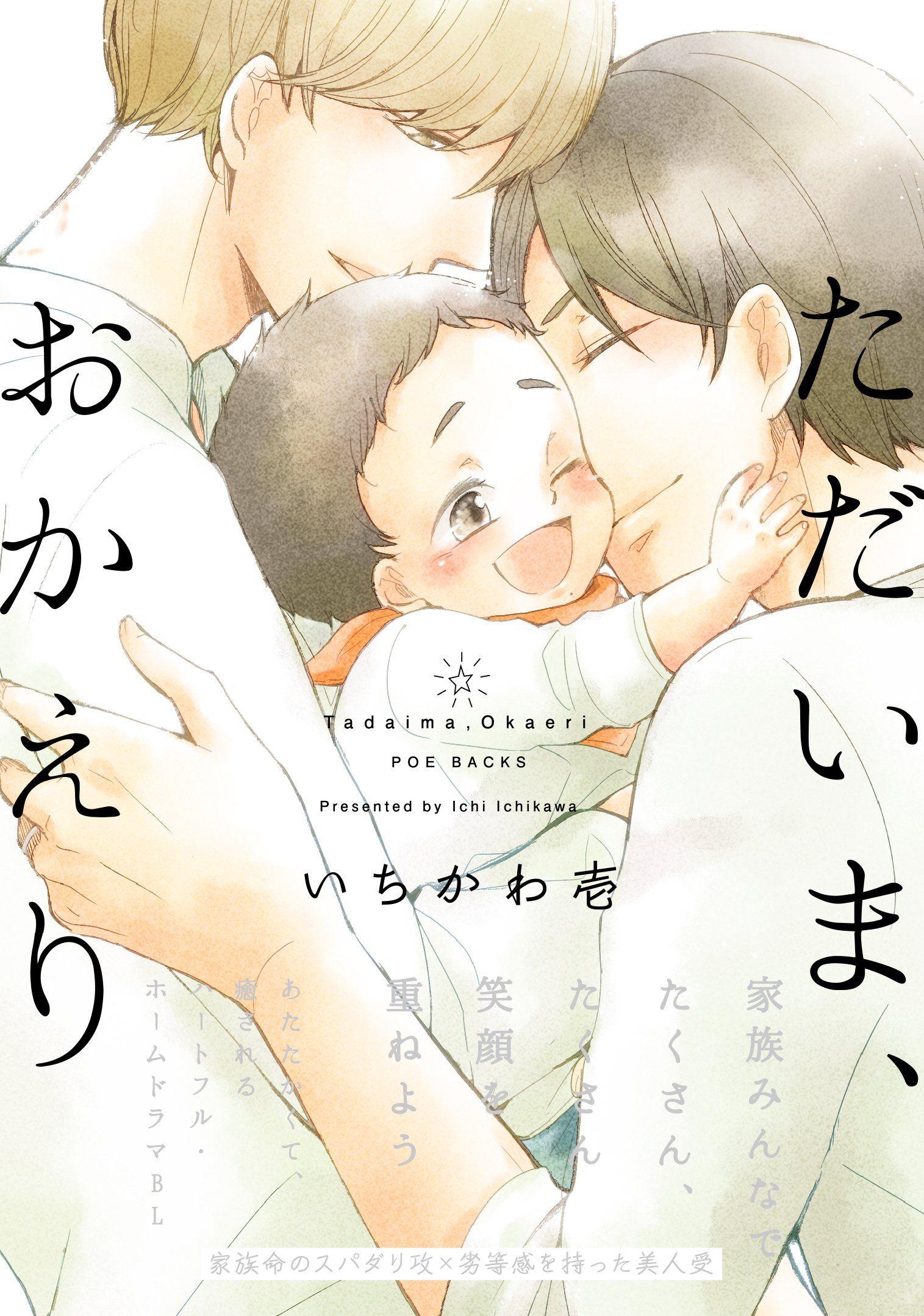 [PLANNING DES SORTIES MANGA] 28 Juin 2017 - 04 Juillet 2017   Tadaima-okaeri-jp-0