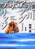 [MANGA/ANIME] Arakawa under the bridge .arakawa_under_the_bridge_vo_1_m