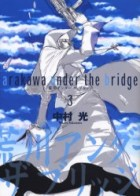 [MANGA/ANIME] Arakawa under the bridge .arakawa_under_the_bridge_vo_3_m