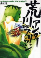 [MANGA/ANIME] Arakawa under the bridge .arakawa_under_the_bridge_vo_5_m