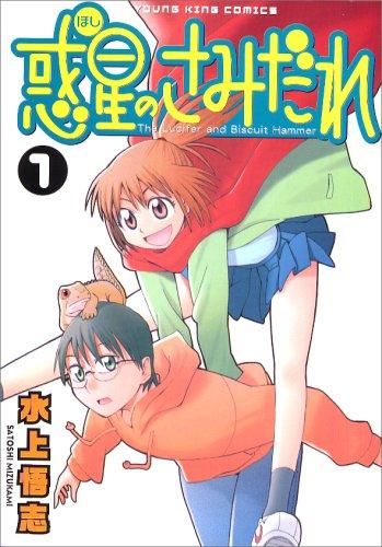 """[Editeur] Un nouvel éditeur francophone de manga : """"Ototo"""" ! Hoshino-01-SHonengahosha"""