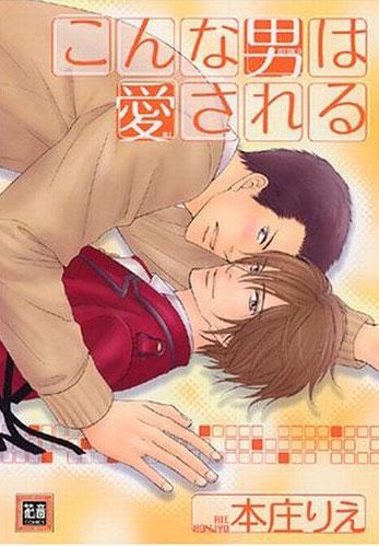L'amour te va si bien [Yaoi] Konna-Otoko-wa-Aisareru