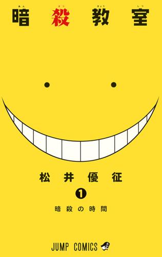 Top Oricon : bilans et classements - Page 4 Ansatsu-kyoshitsu-01-shueisha