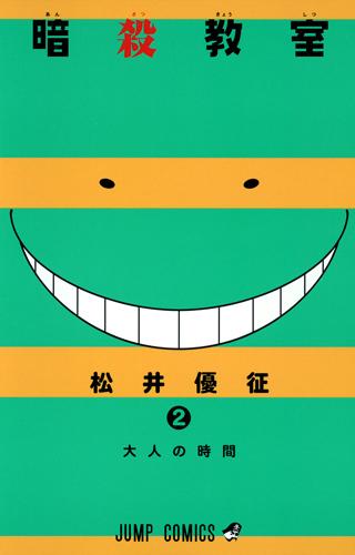 Top Oricon : bilans et classements - Page 4 Ansatsu-kyoshitsu-02-shueisha