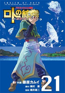 Top Oricon : bilans et classements - Page 5 Dragon-quest-roto-monsho-monotachi-jp-21