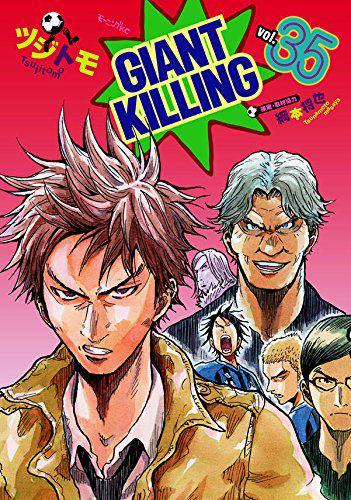 Top Oricon : bilans et classements - Page 5 Giant-killing-jp-35