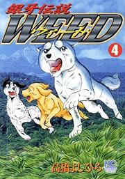 [MANGA/ANIME] Ginga Densetsu Weed Ginga-densetsu-weed-04-hobunsha