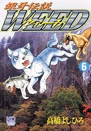 [MANGA/ANIME] Ginga Densetsu Weed Ginga-densetsu-weed-06-hobunsha