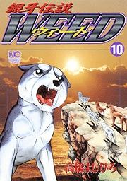 [MANGA/ANIME] Ginga Densetsu Weed Ginga-densetsu-weed-10-hobunsha