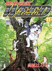 [MANGA/ANIME] Ginga Densetsu Weed Ginga-densetsu-weed-11-hobunsha