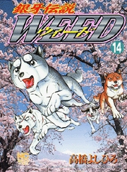 [MANGA/ANIME] Ginga Densetsu Weed Ginga-densetsu-weed-14-hobunsha