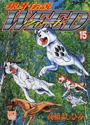 [MANGA/ANIME] Ginga Densetsu Weed Ginga-densetsu-weed-15-hobunsha