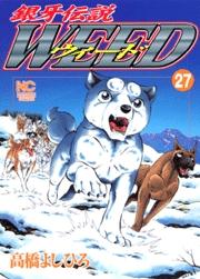 [MANGA/ANIME] Ginga Densetsu Weed Ginga-densetsu-weed-27-hobunsha