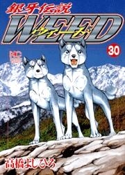 [MANGA/ANIME] Ginga Densetsu Weed Ginga-densetsu-weed-30-hobunsha