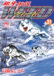 [MANGA/ANIME] Ginga Densetsu Weed Ginga-densetsu-weed-31-hobunsha