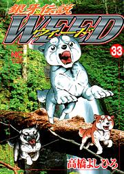 [MANGA/ANIME] Ginga Densetsu Weed Ginga-densetsu-weed-33-hobunsha