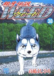 [MANGA/ANIME] Ginga Densetsu Weed Ginga-densetsu-weed-38-hobunsha