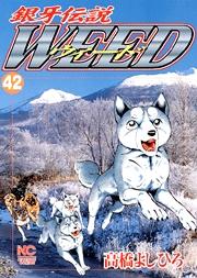 [MANGA/ANIME] Ginga Densetsu Weed Ginga-densetsu-weed-42-hobunsha