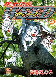 [MANGA/ANIME] Ginga Densetsu Weed Ginga-densetsu-weed-45-hobunsha