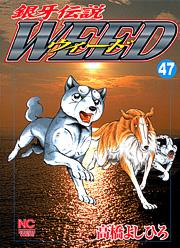 [MANGA/ANIME] Ginga Densetsu Weed Ginga-densetsu-weed-47-hobunsha