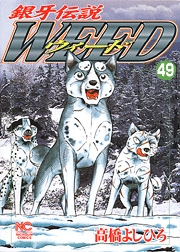 [MANGA/ANIME] Ginga Densetsu Weed Ginga-densetsu-weed-49-hobunsha