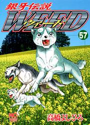 [MANGA/ANIME] Ginga Densetsu Weed Ginga-densetsu-weed-57-hobunsha